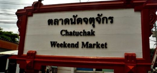 Рынок Чатучак (Chatuchak market)