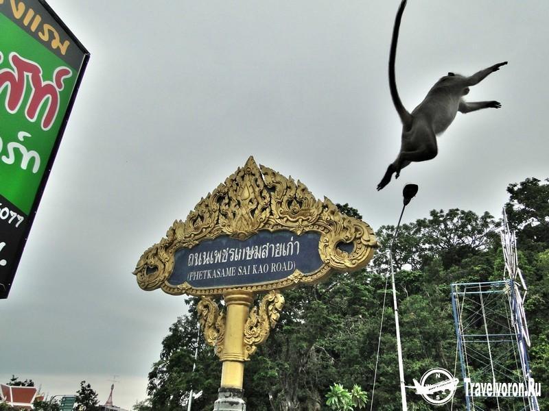Петчабури (Phetchaburi)